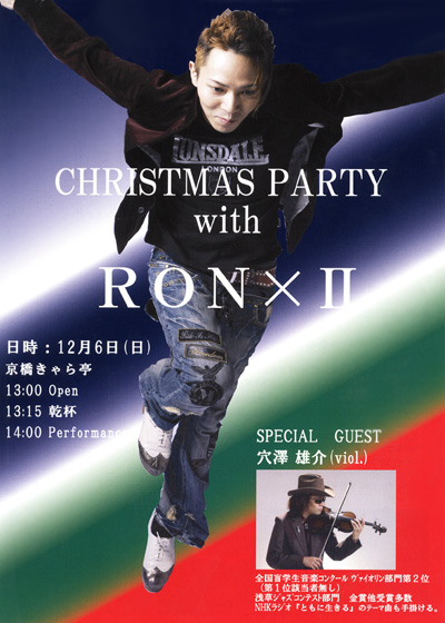 CHRISTMAS PARTY with RONxII