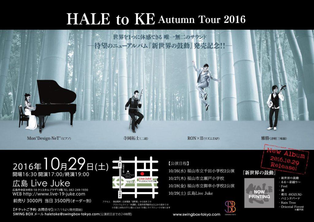 HALEtoKE_AutumTour2016