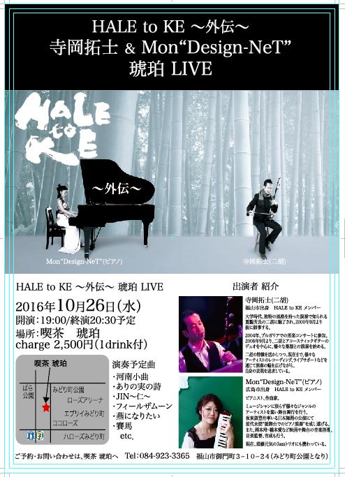 HALE to KE外伝