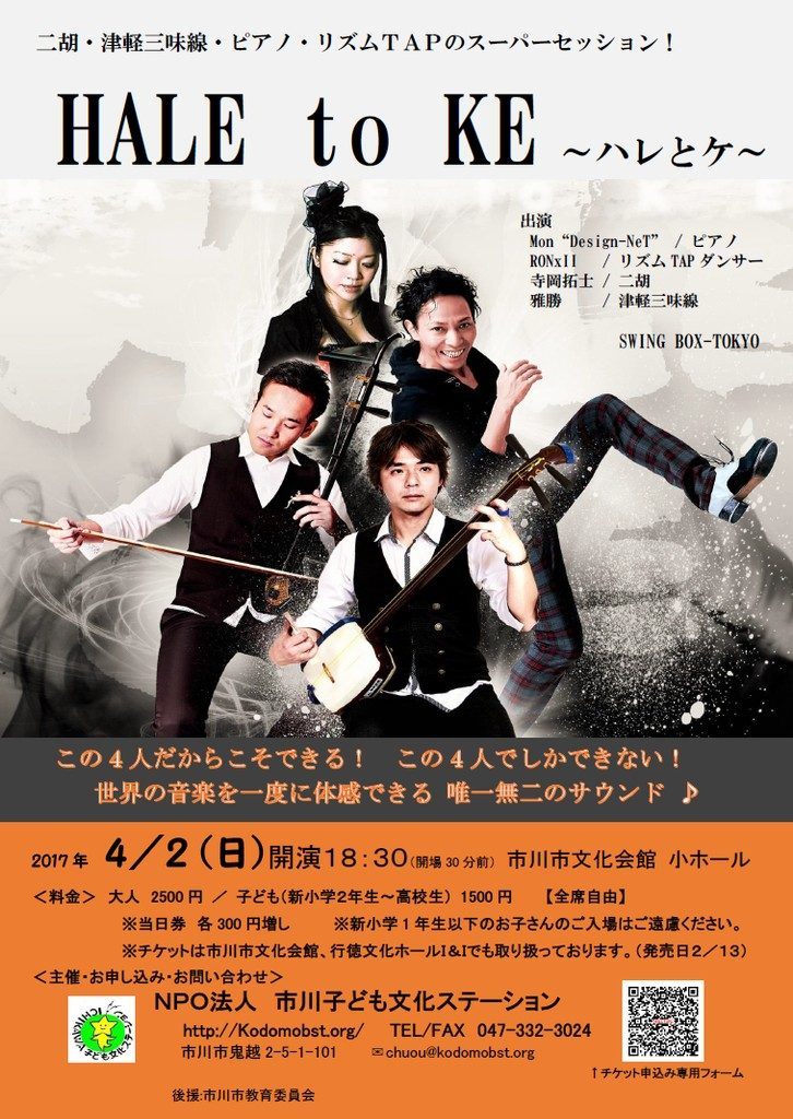 HALE to KE市川公演