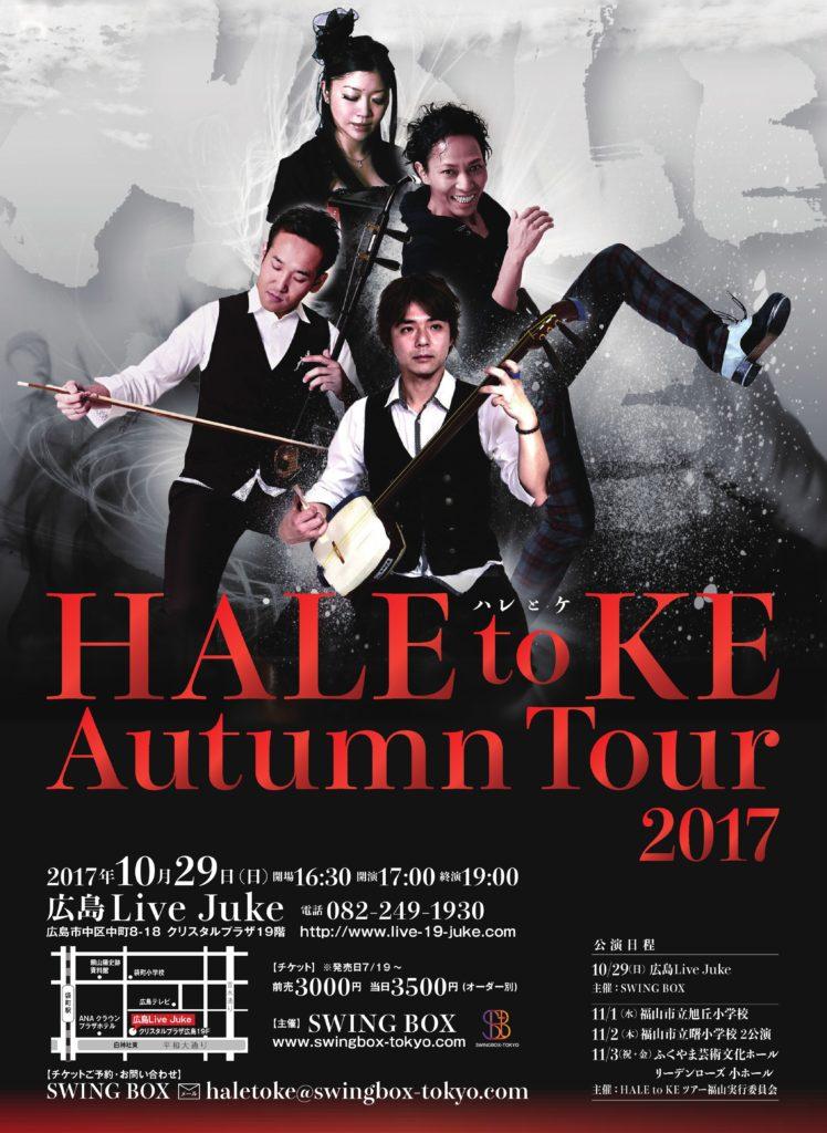 秋ツアー2017広島