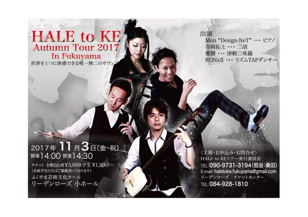 HALE to KE福山表