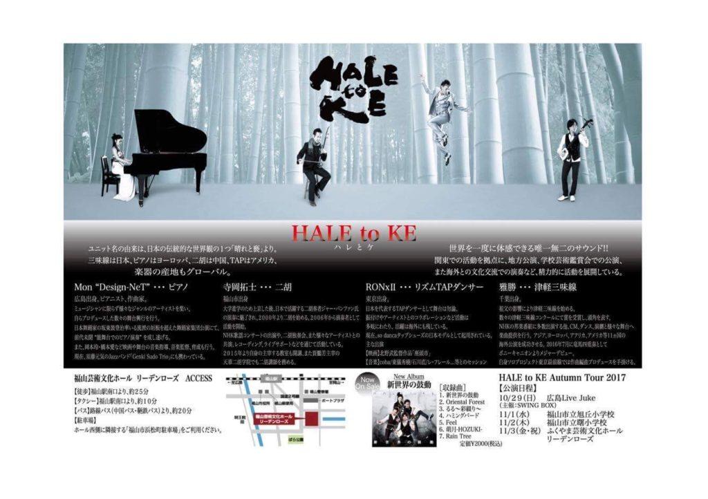 HALE to KE福山裏