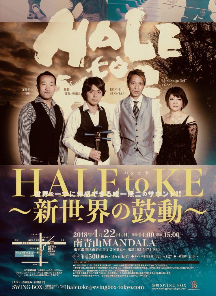 HALE to KE東京公演