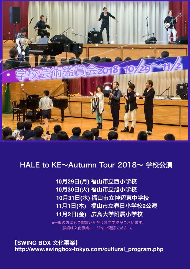 HALE to KE学校公演